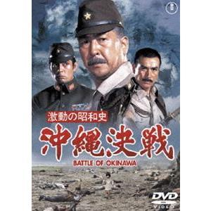激動の昭和史 沖縄決戦[東宝DVD名作セレクション] [DVD]|dss