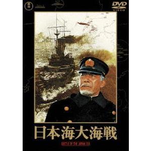 日本海大海戦[東宝DVD名作セレクション] [DVD]|dss
