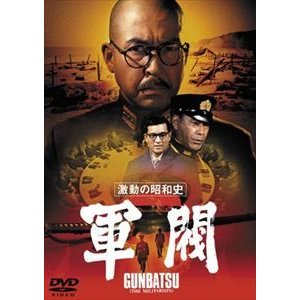 激動の昭和史 軍閥[東宝DVD名作セレクション] [DVD]|dss