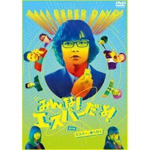 みんな!エスパーだよ!番外編〜エスパー、都へ行く〜 DVD [DVD]|dss
