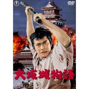 大坂城物語〈東宝DVD名作セレクション〉 [DVD] dss