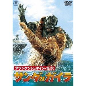 フランケンシュタインの怪獣 サンダ対ガイラ〈東宝DVD名作セレクション〉(DVD)