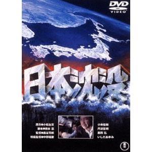 日本沈没〈東宝DVD名作セレクション〉 [DVD]|dss