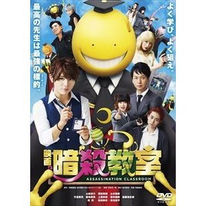 映画 暗殺教室 DVD スタンダード・エディション [DVD]|dss