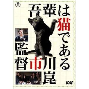 吾輩は猫である〈東宝DVD名作セレクション〉 [DVD]|dss