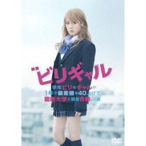 映画 ビリギャル DVD スタンダード・エディション [DVD]|dss