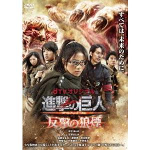 dTVオリジナル「進撃の巨人 ATTACK ON TITAN 反撃の狼煙」 [DVD]|dss