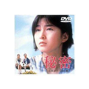 秘密 [DVD]|dss