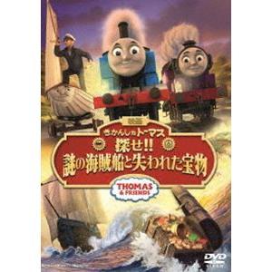 映画 きかんしゃトーマス 探せ!! 謎の海賊船と失われた宝物 [DVD] dss