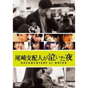 尾崎支配人が泣いた夜 DOCUMENTARY of HKT48 DVDスペシャル・エディション [DVD]|dss