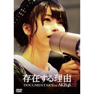 AKB48/存在する理由 DOCUMENTARY of AKB48 DVDスペシャル・エディション ...