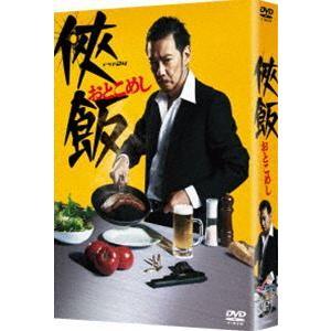 侠飯〜おとこめし〜 DVD BOX [DVD]|dss