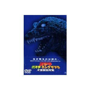 ゴジラ モスラ キングギドラ 大怪獣総攻撃 [DVD]|dss