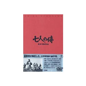 七人の侍 [DVD]|dss