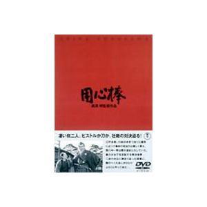 用心棒 [DVD] dss