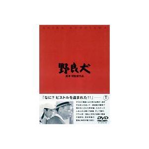 野良犬 [DVD] dss