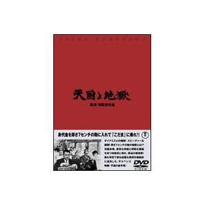 天国と地獄 [DVD] dss