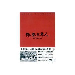 隠し砦の三悪人 [DVD] dss