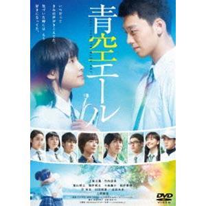 青空エール DVD 通常版 [DVD]|dss
