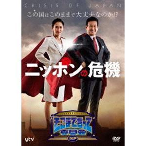 そこまで言って委員会NP ニッポンの危機 [DVD] dss