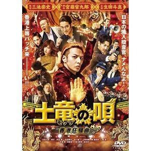 土竜の唄 香港狂騒曲 DVD スタンダード・エディション [DVD]|dss