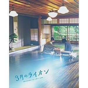 3月のライオン[後編]DVD 豪華版 [DVD]|dss