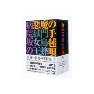 金田一耕助の事件匣(5枚組)(初回限定生産) ※再プレス [DVD]|dss