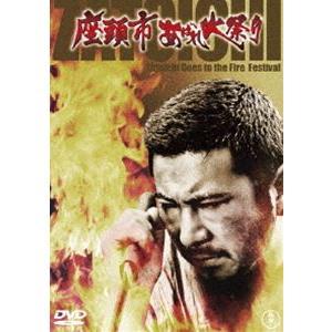 座頭市 あばれ火祭り<東宝DVD名作セレクション> [DVD]|dss