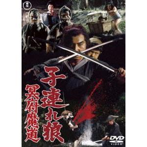 子連れ狼 冥府魔道<東宝DVD名作セレクション> [DVD] dss