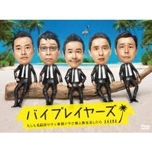 バイプレイヤーズ 〜もしも名脇役がテレ東朝ドラで無人島生活したら〜 DVD BOX [DVD]|dss