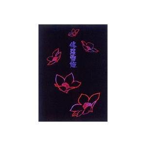 修羅雪姫 [DVD]|dss