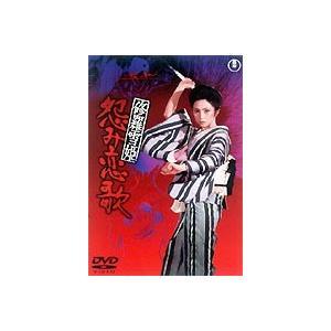 修羅雪姫 怨み恋歌 [DVD] dss