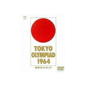 東京オリンピック [DVD]|dss