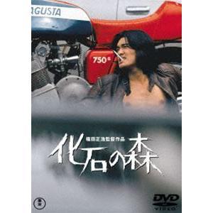 化石の森 [DVD]|dss