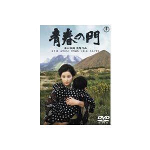 青春の門 [DVD] dss