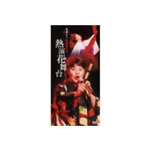名調子!!島津亜矢の熱演花舞台 [DVD]|dss