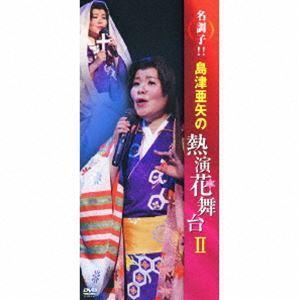 島津亜矢/名調子!!島津亜矢の熱演花舞台 II [DVD]|dss
