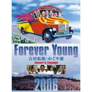 吉田拓郎BAND/Forever Young 吉田拓郎・かぐや姫 Concert in つま恋2006 [DVD]|dss