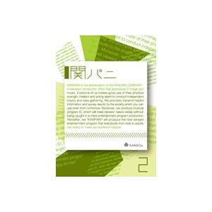関ジャニ∞/関パニ vol.2 [DVD]|dss