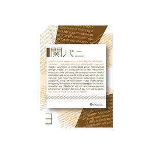 関ジャニ∞/関パニ vol.3 [DVD]|dss