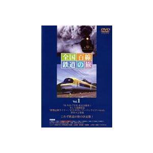 全国百線鉄道の旅 SLやまぐち号と山口線・リゾート特急で行く伊勢志摩 [DVD]|dss
