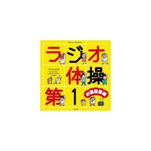 (オムニバス) ラジオ体操第1 お国言葉編 [CD] dss