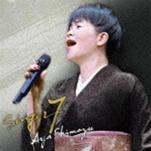 島津亜矢 / SINGER7 [CD]|dss
