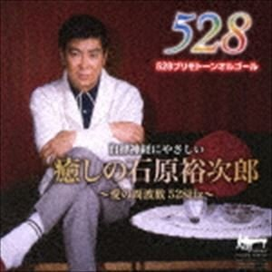 ACOON HIBINO / 癒しの石原裕次郎〜愛の周波数528Hz〜 [CD]