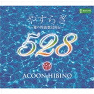 ACOON HIBINO / やすらぎ〜愛の周波数528Hz〜(3CD+Blu-ray) [CD]