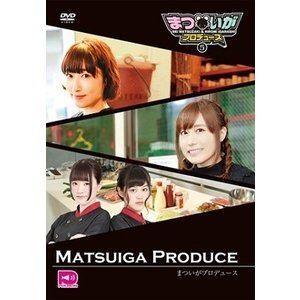 まついがプロデュース Vol.5 [DVD]|dss