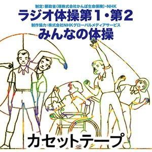 ラジオ体操 第1・第2/みんなの体操 [カセットテープ] dss