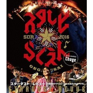 STARDUST REVUE 20回目のテアトロン with んなアホなホーンズ [Blu-ray]|dss