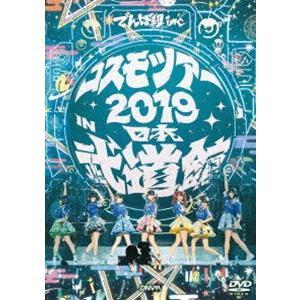 でんぱ組.inc/コスモツアー2019in日本武道館(通常盤) [DVD] dss