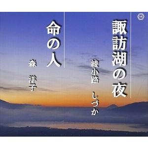 綾小路しづか/森洋子/諏訪湖の夜/命の人(CD)|dss